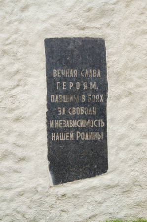 fifth: Volgograd, Russia - November 5, 2015: the fifth commemorative plaque on the wall at the walled monumental bas-historical memorial complex To Heroes of the Battle of Stalingrad, Volgograd