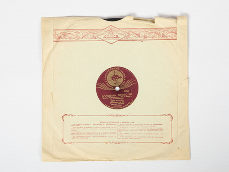record cover: Volgograd, Russia - May 21, 2015: An old gramophone record to cover the back of the memory of 1905 Aprelevskiy Plant