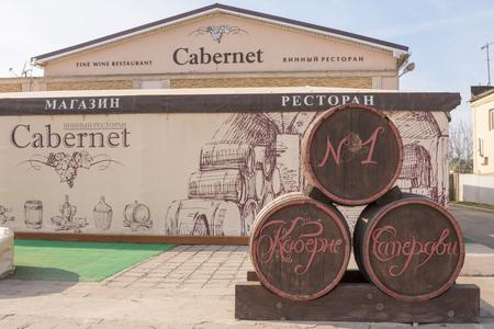terroir: Sennoy, Russia - March 15, 2016: Three wine barrels in front of a wine restaurant Cabernet, in the village of Sennoy Krasnodar Territory
