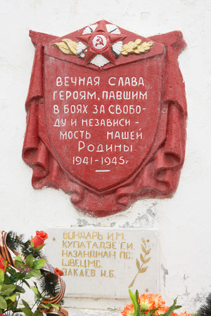 invaders: Sukko, Russia - March 15, 2016: The main element of the common grave of Soviet soldiers and civilians in the village of Sukko, who died fighting Nazi invaders and state in the 1942-1943 year