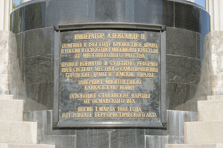 the liberator: Moscow, Russia - August 11, 2015: the inscription on the monument to Alexander II the Liberator, in the Cathedral of Christ the Savior in Moscow