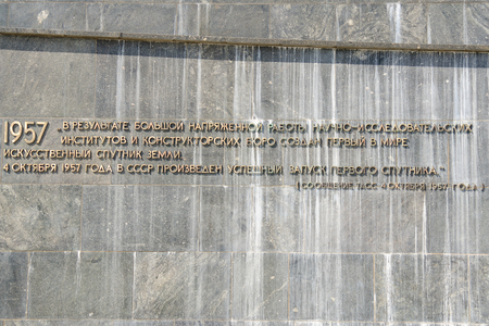 artificial satellite: Moscow, Russia - August 10, 2015: The inscription with the TASS report on the withdrawal of artificial earth satellite at the foot of the monument Conquerors of Space in Moscow