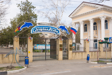 dispensary: Anapa, Russia - March 9, 2016: The main entrance to the childrens sanatorium Blue Wave in the center of the resort town of Anapa Editorial
