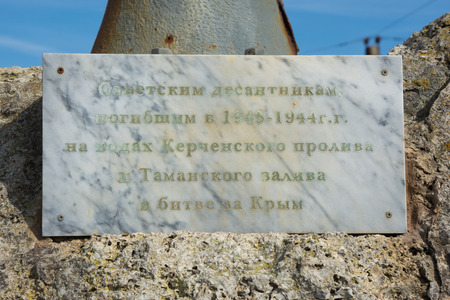 Taman, Russia - March 8, 2016: The memorial plaque with the inscription Soviet paratroopers, who died in 1943-1944 on the waters of the Strait of Kerch Taman Bay in the battle for the Crimea, installed on the monument at the Tuzla Spit