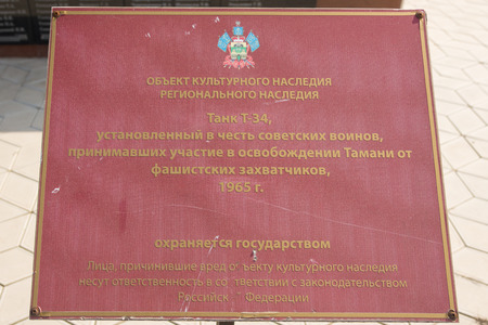 invaders: Taman, Russia - March 8, 2016: Memorial plaque at the T-34, established in honor of the Soviet soldiers who took part in the liberation from Nazi invaders Taman. Taman. Russia
