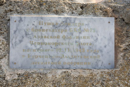 Taman, Russia - March 8, 2016: Plaques Cannon Lender with armored BKA 73 Azov flotilla Black Sea Fleet, who died 11.02.1943 in Kerch-Eltigen Operation installed on the monument at the Tuzla Spit Editorial