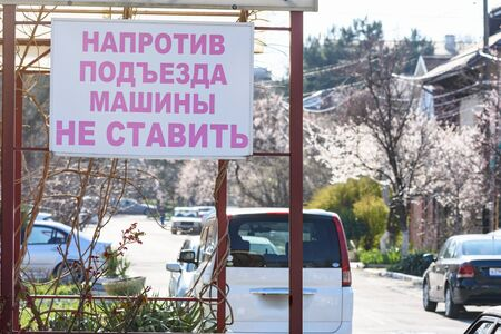 A sign in Russian at the entrance to the house