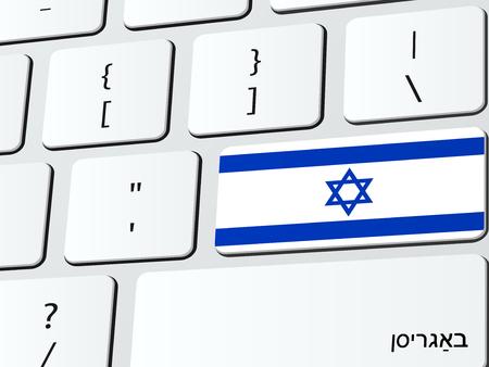 yiddish: Welcome to Israel computer icon keyboard Illustration