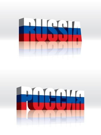 bandera rusia: 3D Vector Word Rusia Texto Flag Vectores