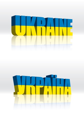 3D Vector Ukraine Word Text Flag  Vector