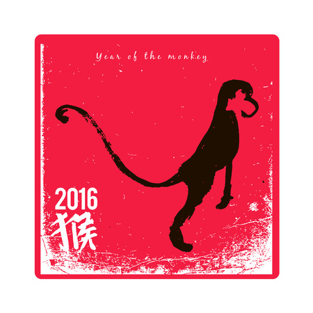 chinese calligraphy character: Chinese calligraphy year of the monkey vector illustration Illustration