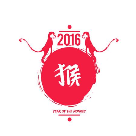 nowy: Chiński kaligrafia rok małpa ilustracji wektorowych