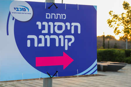 Haifa, Israel - December 18, 2020: Public vaccination station against the COVID-19 by the Maccabi healthcare services in Israel with signs in Hebrew.