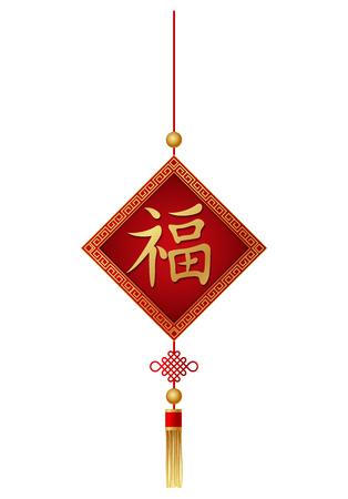 Chinees Nieuwjaar knoop. Symbool van geluk