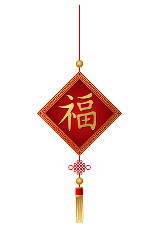 Chinese New Year knot. Symbol of good luck 向量圖像