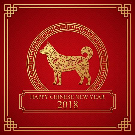 Gelukkig Chinees Nieuwjaar 2018. Jaar van de hond