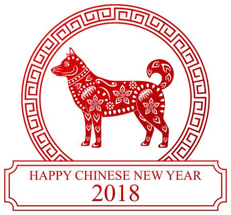 Gelukkig Chinees Nieuwjaar 2018 met hond dierenriem symbool