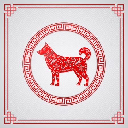Gelukkig Chinees Nieuwjaar 2018 kaart met hond dierenriem symbool Stockfoto