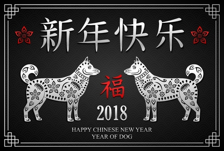 Happy chinese new year 2018. Year of the dog