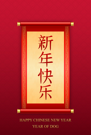Happy Chinese New Year card with scroll and Chinese calligraphic 向量圖像