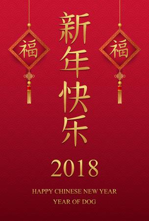 Gelukkig Chinees Nieuwjaar 2018 kaart Stock Illustratie