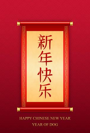 Gelukkige Chinese Nieuwjaarskaart met rol en Chinese kalligrafische