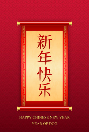Happy Chinese New Year card with scroll and Chinese calligraphic 版權商用圖片