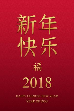 Gelukkig Chinees Nieuwjaar 2018 kaart Stockfoto