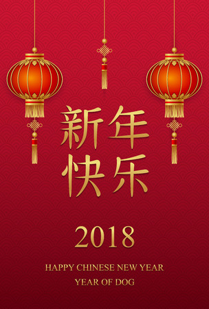 Happy Chinese New Year 2018 card Imagens