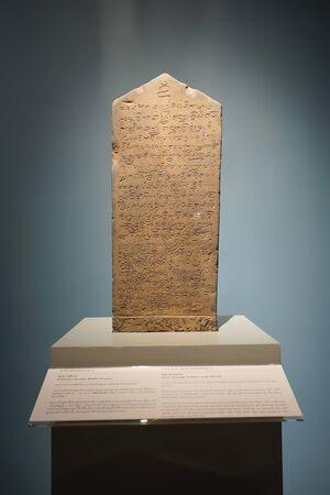 Prachin buri, Thailand - August 26, 2019: Sdok Kok Thom Inscription 1 Khmer language 637 AD. in Prachin Buri National Museum. 報道画像
