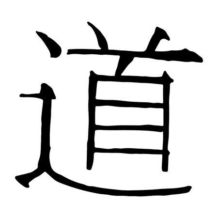 Vector image of Japanese kanji hieroglyph - hieroglyph way