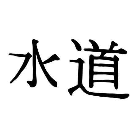 (日本語の発音は露天) 書道水パイプ