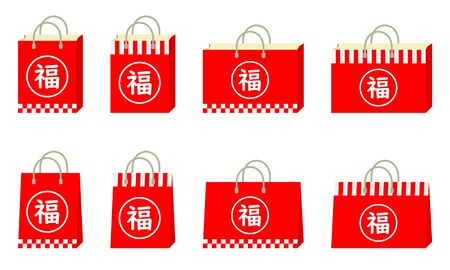 Illustration Set of Lucky Bags (Paper Bag with Fortune Written in Japan)