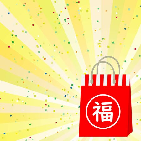Illustration of Lucky Bag (Paper Bag with Fortune written in Japan)