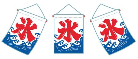A set of three kinds of orthodox signs of Japanese shaved ice. The meaning of the written red kanji is