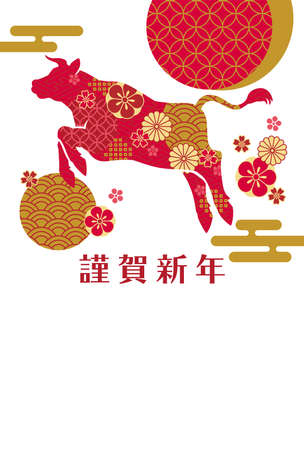 New Year's card design template for 2021 Ox. A silhouette of a jumping cow with a Japanese pattern of red and gold. Translation: Happy New Year.