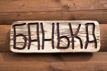 bathhouse: The inscription bathhouse (on russian language)on the plate on a wooden background