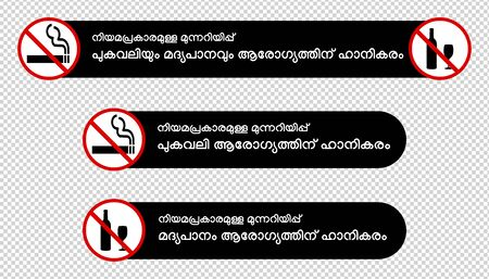 No smoking, alcohol prohibition or no drinking warning in Malayalam language. Ideal for using in films and videos. Illustration