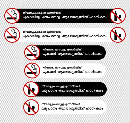 'Smoking and drinking are injurious to health' statutory warnings in Malayalam language. Black and white versions. Ideal for using in films and videos. Illusztráció
