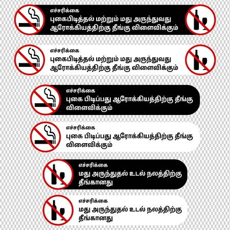 """Statutory warnings in Tamil language. Translation: """"Smoking and alcohol consumption is injurious to health"""". Black and white versions. Ideal for using in films and videos."""