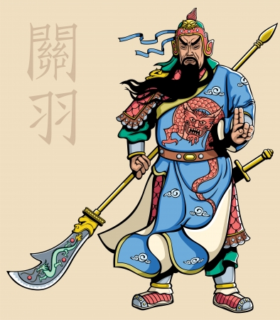 ancient soldiers: illustration of the legendary Chinese general Guan Yu