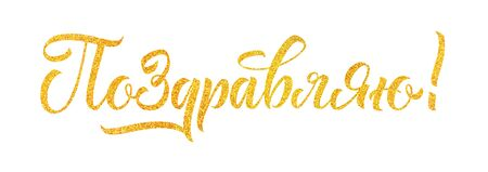 Congrats hand written lettering with gold glitter.  Celebration illustration for your card design