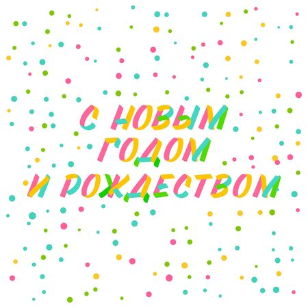 Christmas and New Year typography set of brush sign lettering in russian language. Celebration card design cyrillic elements on white background with confetti Ilustração