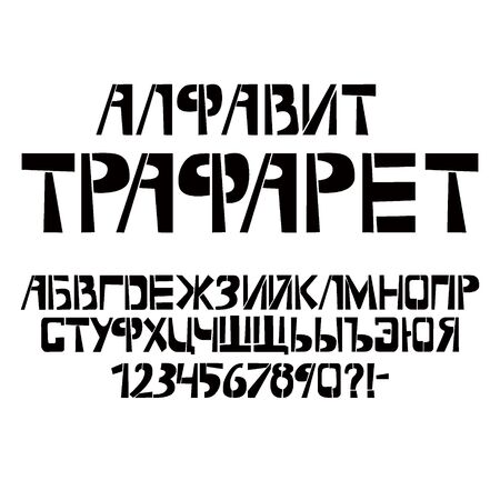 Stencil cyrillic typeface. Painted vector russian language uppercase characters on white background. Typography alphabet for your designs: logo, typeface, card