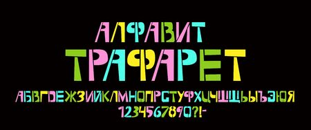 Stencil colorful cyrillic typeface. Painted vector russian language uppercase characters on black background. Typography alphabet for your designs: logo, typeface, card