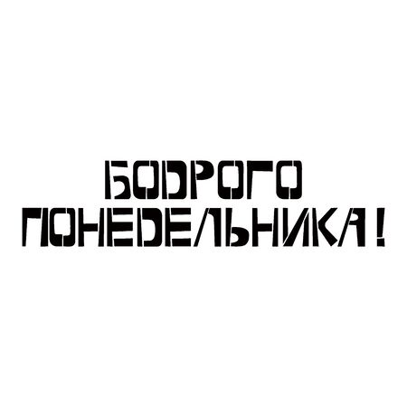 Cheer Monday stencil lettering in russian language. Spray paint cyrillic graffiti on white background. Design lettering templates for greeting cards, overlays, posters