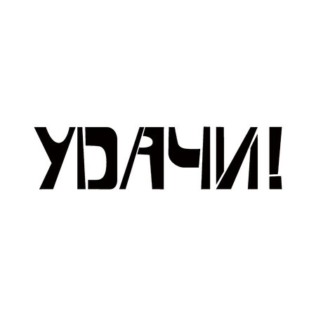 Good Luck stencil lettering in russian language. Spray paint cyrillic graffiti on white background. Design lettering templates for greeting cards, overlays, posters