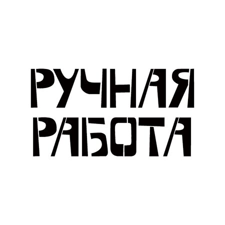 Hand Made stencil lettering in russian language. Spray paint cyrillic graffiti on white background. Design lettering templates for greeting cards, overlays, posters