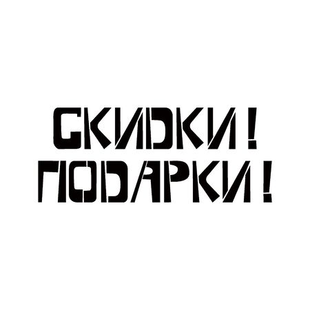Disconts Gifts stencil lettering in russian language. Spray paint cyrillic graffiti on white background. Design lettering templates for greeting cards, overlays, posters