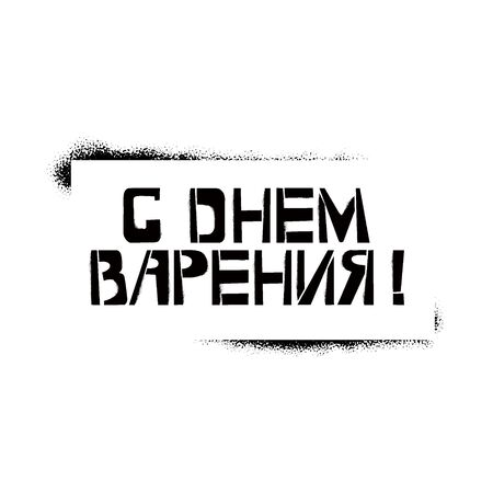 Happy Birthday stencil lettering in russian language in frame. Spray paint cyrillic graffiti on white background. Design lettering templates for greeting cards, overlays, posters